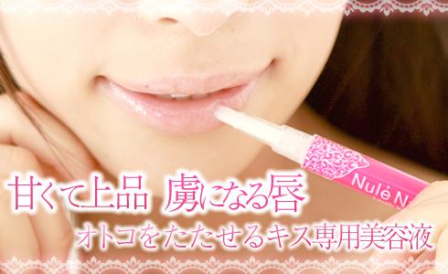 キス専用美容液[ヌレヌレ]